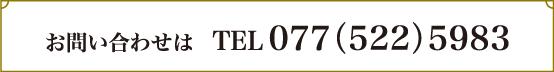 お電話でのお問い合わせ 077-522-5983