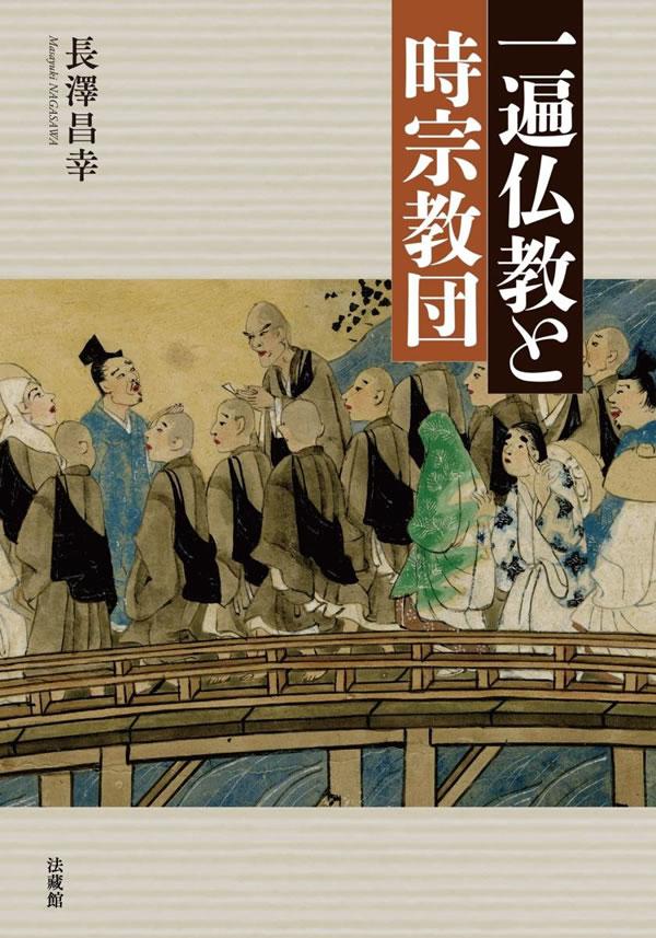 『一遍仏教と時宗教団』(法蔵館、2017年)